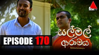 සල් මල් ආරාමය | Sal Mal Aramaya | Episode 170 | Sirasa TV Thumbnail