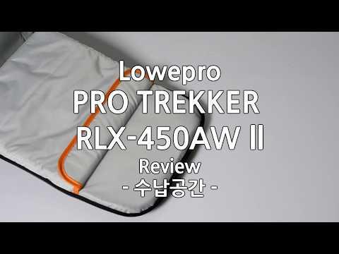 Lowepro PRO TREKKER RLX 450AW II Review Part.3