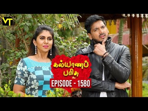 Kalyana Parisu Tamil Serial Latest Full Episode 1580 Telecasted on 15 May 2019 in Sun TV. Kalyana Parisu ft. Arnav, Srithika, Sathya Priya, Vanitha Krishna Chandiran, Androos Jessudas, Metti Oli Shanthi, Issac varkees, Mona Bethra, Karthick Harshitha, Birla Bose, Kavya Varshini in lead roles. Directed by P Selvam, Produced by Vision Time. Subscribe for the latest Episodes - http://bit.ly/SubscribeVT  Click here to watch :   Kalyana Parisu Episode 1579 https://youtu.be/yznibh3K7LQ  Kalyana Parisu Episode 1578 https://youtu.be/wECaFJXdkog  Kalyana Parisu Episode 1577 https://youtu.be/jLB7PUNNw3Q  Kalyana Parisu Episode 1576 - https://youtu.be/QtJpKWYnbSo  Kalyana Parisu Episode 1575 https://youtu.be/qDYW2ZeEYcs  Kalyana Parisu Episode 1574 https://youtu.be/2O88WCGQ2O4  Kalyana Parisu Episode 1573 https://youtu.be/mbxBK7jAN1w  Kalyana Parisu Episode 1572 https://youtu.be/khTigEYItcE  Kalyana Parisu Episode 1571 https://youtu.be/GcdCAobPh60   For More Updates:- Like us on - https://www.facebook.com/visiontimeindia Subscribe - http://bit.ly/SubscribeVT
