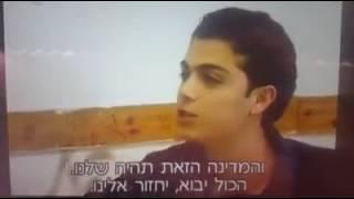נער ערבי ישראלי אומר את האמת מה הערבים חושבים על המדינה היהודית.