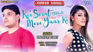 कोई सूरत दिखा दे मेरे यार की I #Prashant Dubey का सबसे हिट रोमांटिक Hindi 2020 Superhit Song