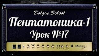 Пентатоника (1) Уроки игры на электрогитаре №17  Dolgin School