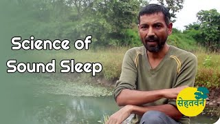 Science of Sound Sleep 🌳  Dr. Vipin Gupta 🌳  सेहतवन