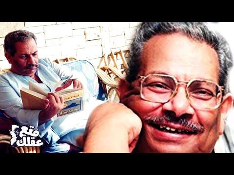 اسامة أنور عكاشة | عبقري الدراما المصرية الذى لن يتكرر