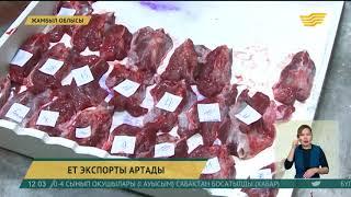 Жамбыл облысы биыл ет экспортын ұлғайтуды көздеп отыр