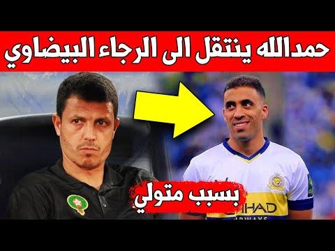 لا يصدق.. حمدالله سوف ينتقل الى الرجاء بسبب محسن متولي ? - اخر اخبار الرجاء