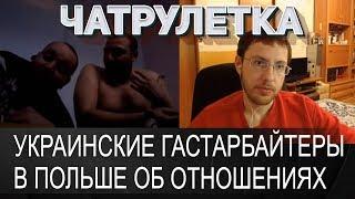 Украинские гастарбайтеры в Польше об отношениях (ВидеоЧатРулетка)