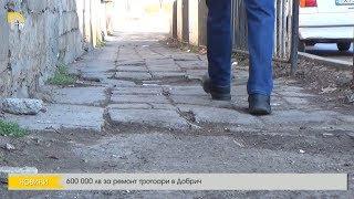 600 000 лв за ремонт тротоари в Добрич<