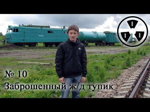 Сталк № 10 - Заброшенный ж/д тупик