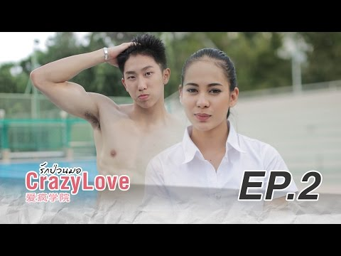 Crazy Love รักป่วนมอ EP.2 [Official Full HD]