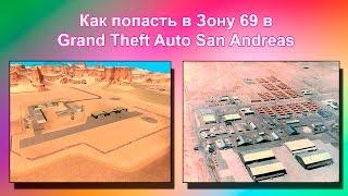 Как попасть в Зону 69 (Area 69) в GTA San Andreas