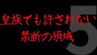 【衝撃】皇族でも絶対に許されない日本の立入禁止ゾーン 5選 【禁断の地】