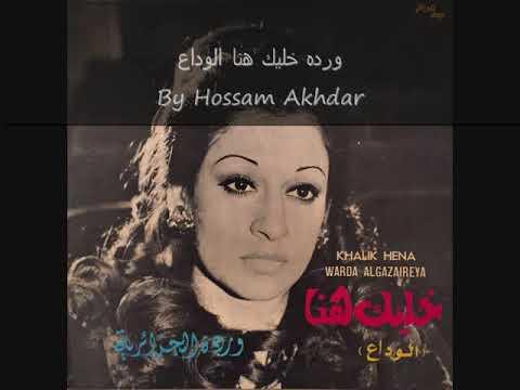 Warda Khalik Hena El Wadaa وردة خليك هنا( الوداع ) انسخه الاصليه