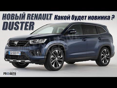 Новый Renault Duster 2017 2018. Немного подробностей