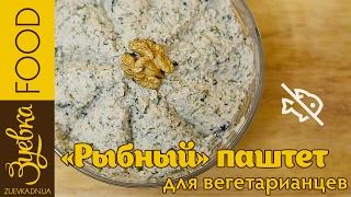 Рыбный паштет для веганов / VEGAN / fish paste