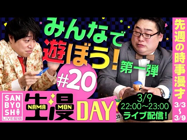 YoutubeLive三拍子の『生漫DAY』#20