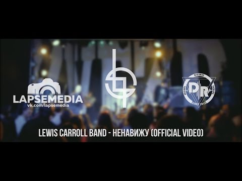 Lewis Carroll Band - Ненавижу (Official Video)