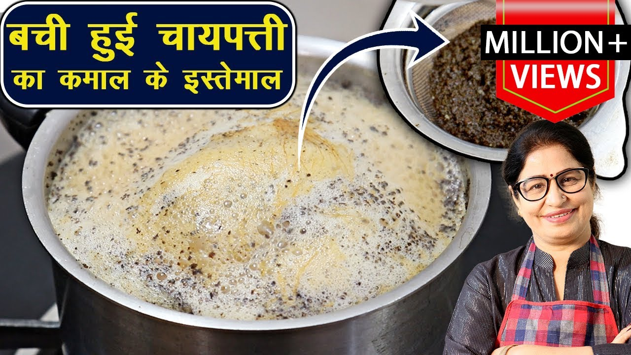 किचन वेस्ट का ऐसा उपयोग आपने कभी नहीं सोचा होगा | Best out of waste | Used Tea Leaves Hacks |