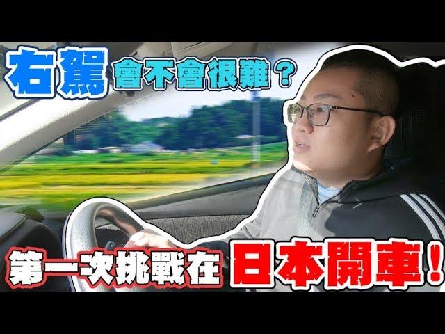 【Joeman】右駕會不會很難?第一次挑戰在日本開車!