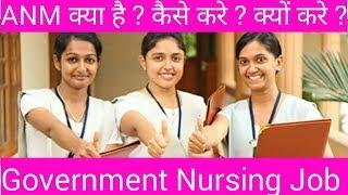 Anm Nursing Course Details | Anm Kya Hota Hai | Anm Course Detail,