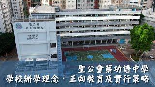 Publication Date: 2020-12-08 | Video Title: 「聖公會蔡功譜中學」辦學理念、正向教育及實行策略