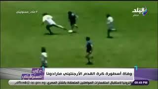 أحمد موسى: الأرجنتين تعلن الحداد اليوم بعد وفاة أسطورة كرة القدم مارادونا