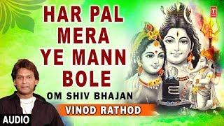 Har Pal Mera Ye Mann Bole I VINOD RATHOD I Shiv Bhajan I Full Audio Song I Om Shiv Bhajan