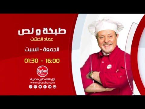 طبخة ونص مع عماد الخشت | الجمعة والسبت الساعة  16:00 على سي بي سي سفرة