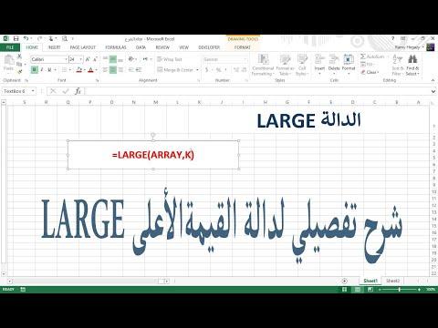 الدرس (4) دالة القيمة الأعلى LARGE كورس شرح دوال الإكسيل