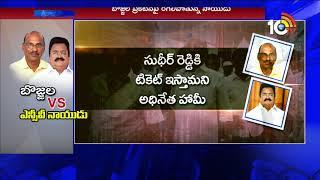Srikalahasti TDP Politics: Ex Minister Bojjala Gopalakrishna Reddy Vs SCV Naidu | 10TV News