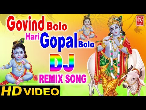Govind Bolo Hari Gopal Bolo | Dj Rimix Full HD Video |Most Popular Krishna Bhajan |Rathore Cassettes
