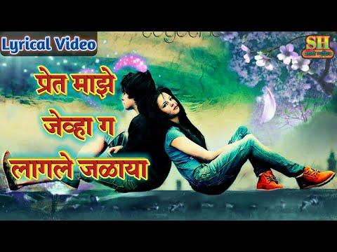 प्रेत माझे जेव्हा ग लागले जळाया | Pret Maze Jeva Ga Lagale Jalaya | Romantic | Marathi Song