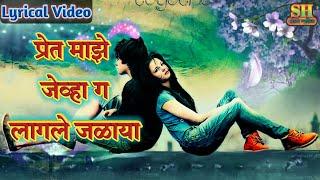 प्रेत माझे जेव्हा ग लागले जळाया   Pret Maze Jeva Ga Lagale Jalaya   Romantic   Marathi Song