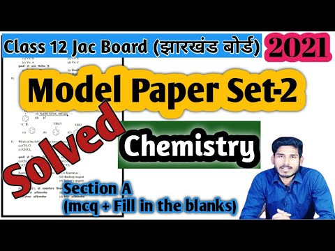 Chemistry Model Paper Set 2 Solutions/ Jac Board Class 12 Chemistry Model Paper Set 2 Solution 2021