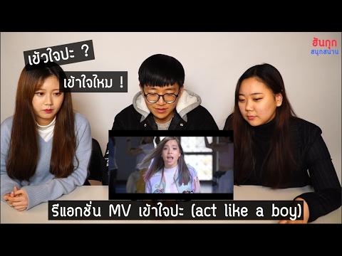 """[ฮันกุกสนุกสนาน]รีแอ๊คชันนักศึกษาเกาหลี:แองจี้-เข้าใจปะ Act Like A Boy"""" / 태국노래 한국인 리액션"""