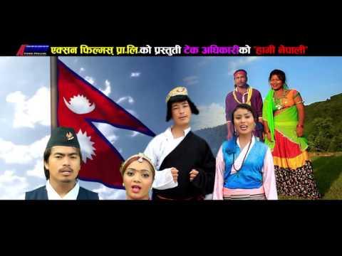 Hami Nepali Hamro Nepal.by Tek Adhikari/Sita Thapa.National Song