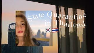 State quarantine in Thailand🇰🇷🇹🇭 รีวิวกักตัว 14 วันฟรีกับรัฐบาลไทย!การเตรียมเอกสาร?กินอยู่ยังไง?
