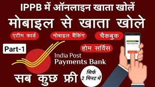 India Post Payment Bank Account Opening Online | IPPB Account Opning Online