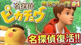 【ポケモン】名コンビ!2年ぶりに復活!名探偵ピカチュウ実況プレイ
