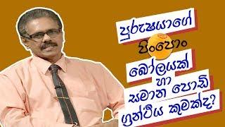 Piyum Vila   පුරුෂයාගේ පිංපොං බෝලයක් හා සමාන පොඩි ග්රන්ථිය කුමක්ද?   28- 03 - 2019   Siyatha TV Thumbnail