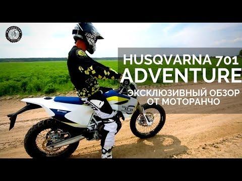 Тест-драйв Husqvarna 701 | Эксклюзивно от Motorancho