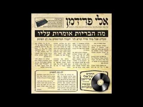 אלי פרידמן - קה ריבון | Eli Friedman