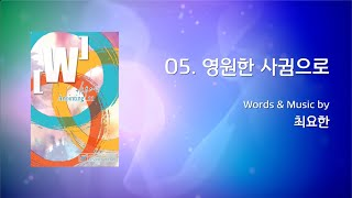 [Anointing 11집] 05영원한 사귐으로 / 06나의 맘 받으소서  (Official Lyrics)