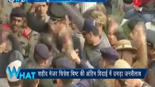 5W1H: Army and people pay their last tribute to Martyr Major Chitresh Bist