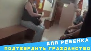 Рада стала Украинкой Официально. Как подтвердить ребенку гражданство в Украине