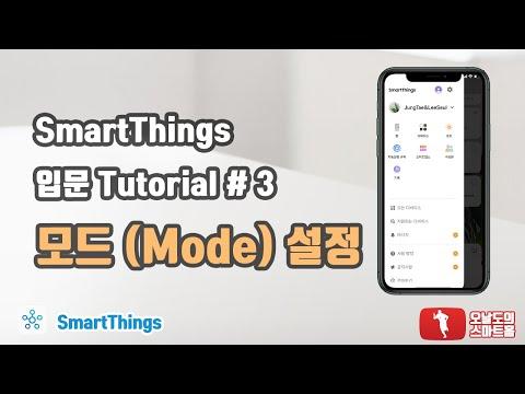 스마트싱스 튜토리얼 #3. 모드(Mode)