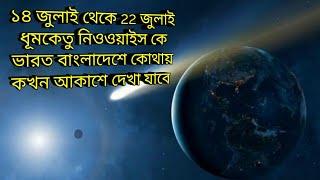 ধূমকেতু নিওওয়াইস কে ভারত বাংলাদেশে কোথায় কখন আকাশে দেখা যাবে খালি চোখে, comet neowise coming earth