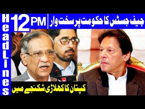 CJP displeased over 172 names being placed on ECL | Headlines 12 PM | 31 December 2018 | Dunya News