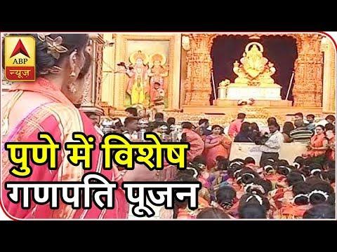 Pune: 35 Thousand Women Devotees Together Chant Aarti At Dagdusheth Halwai Ganpati | ABP News