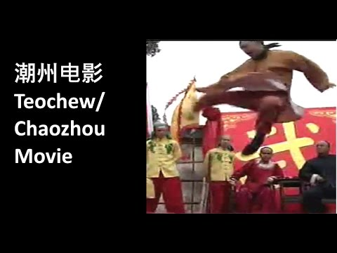 Teochew movie 2 -  Villages at odds (潮州电影)